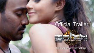 Suparna - සුපර්ණා Official Sinhala Movie Trailer