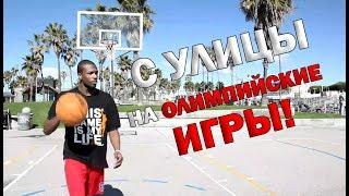 видео Баскетбол. Командные действия в нападении - 31 Мая 2012 - Спортивные и подвижные игры - Спорткомплекс - Авангард