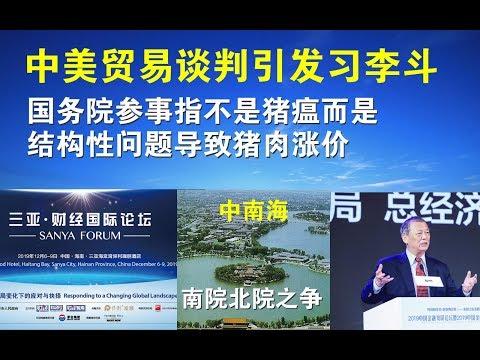 宝胜政论:三亚财经论坛揭习近平李克强经济之争、国务院参事指猪肉涨价的根源是结构性问题