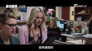 【重磅腥聞】電影片段「那才是福斯要的新聞」 1/10(五) 天翻地覆
