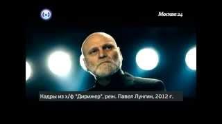 """Афиша"": фильм ""Дирижер"" Павла Лунгина"