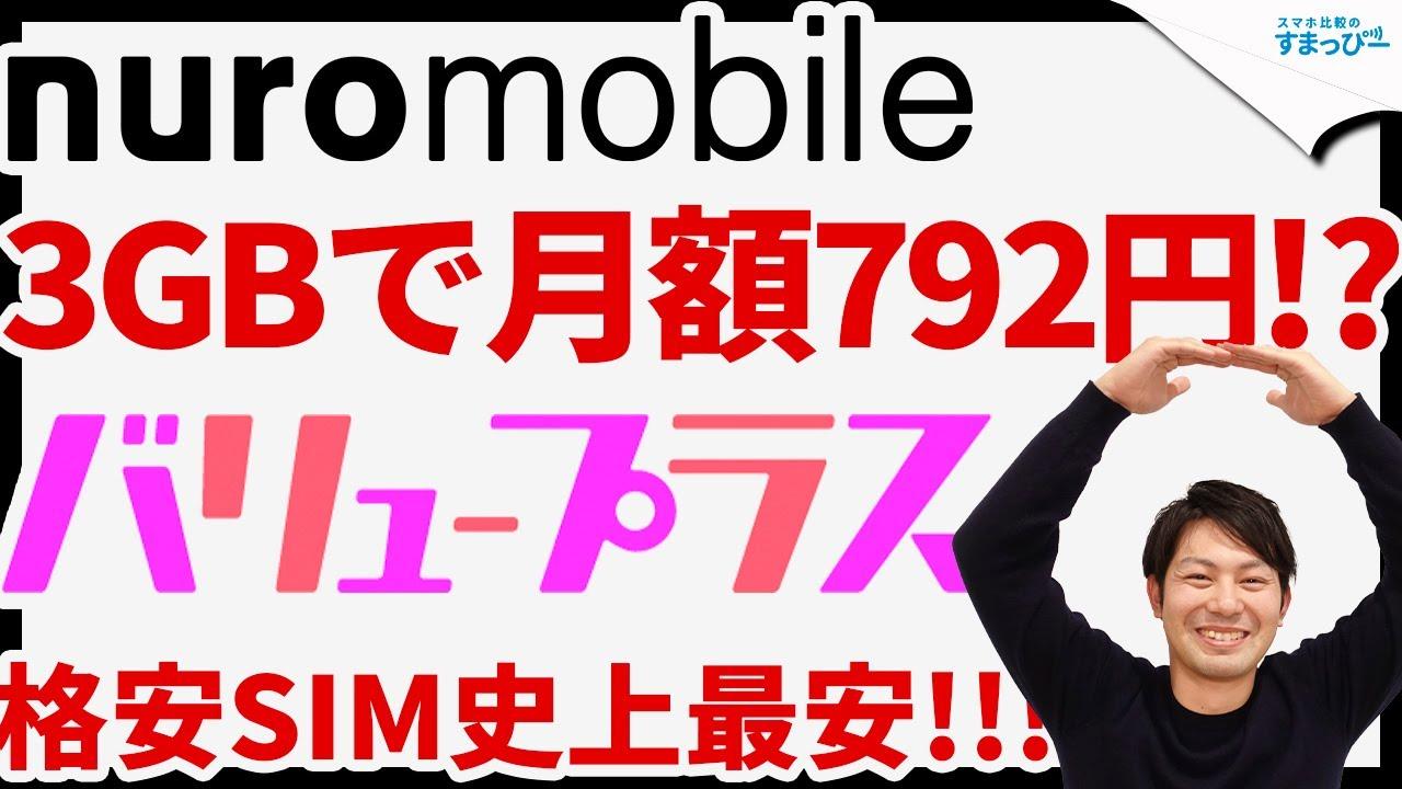 【3GBで792円!?】ソニーの格安SIM nuromobile(ニューロモバイル)新プラン「バリュープラス」やってくれました!とにかく安い!【最安叩き出し】|スマホ比較のすまっぴー