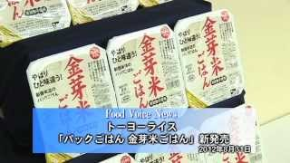 トーヨーライス「パックごはん 金芽米ごはん」新発売