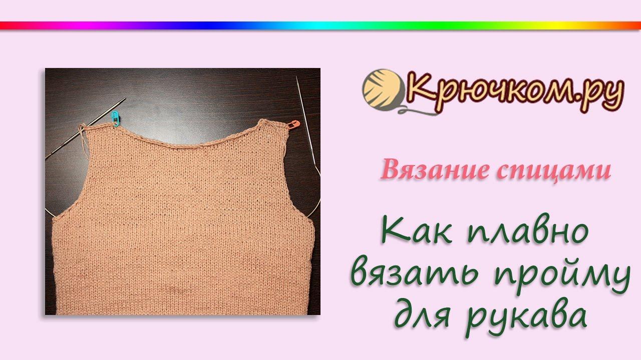 Вязание на спицах проймы для рукавов свитера