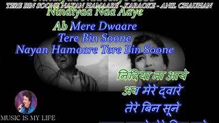 Tere Bin Soone Nain Hamaare Karaoke With Scrolling Lyrics Eng. & हिंदी