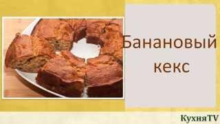 Рецепт десерта Банановый кекс.Пошаговые видео рецепты.КухняTV