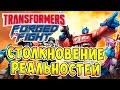 Transformers Forged To Fight (Трансформеры Закаленные в Бою) - ч.1 - Столкновение Реальностей