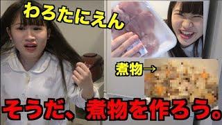 【大関クッキング】ハイテンション煮物づくり!!