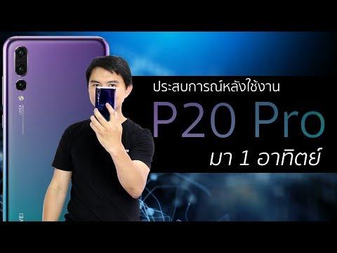รีวิว Huawei P20 Pro หลังใช้งาน 1 อาทิตย์กว่าๆ | Droidsans - วันที่ 11 Apr 2018