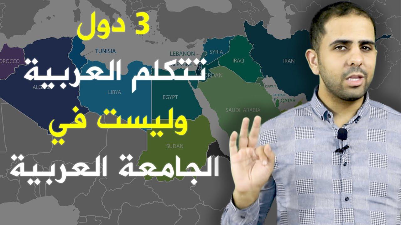 بوليمر - 3 دول تتحدث العربية وليست في الجامعة العربية