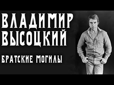 Владимир Высоцкий  Братские могилы
