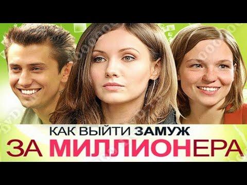 Сериал как выйти замуж за миллионера русский