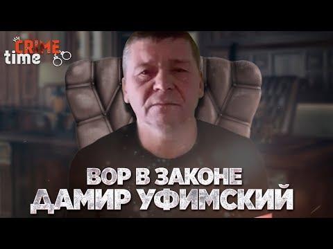 Смотрящий за Краснодарским краем и Уфой вор в законе Дамир Уфимский