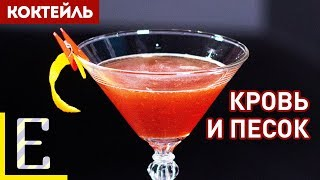 КРОВЬ И ПЕСОК (Blood and Sand) — рецепт коктейля с виски