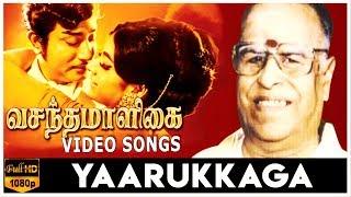 Yaarukkaga - Vasantha Maligai Video Song | Sivaji Ganesan | Vanisri | K.V.Mahadevan