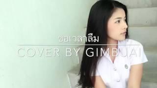 ขอเวลาลืม - Aun Feeble Heart  -(COVER BY GIMBUAI)