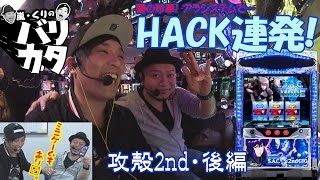 嵐・くりのバリカタ#02【攻殻機動隊2nd】 嵐 検索動画 12