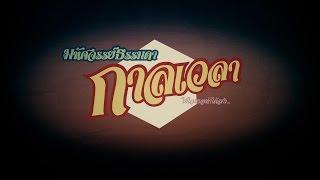 กาลเวลา - มหัศจรรย์ธรรมดา (Official MV)