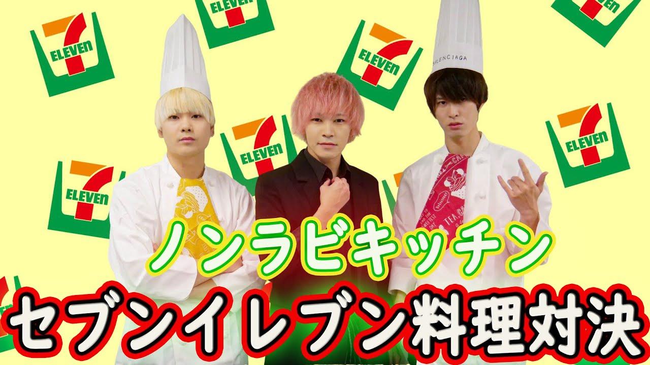 セブンイレブン新商品対決【ノンラビキッチン】【谷やん】