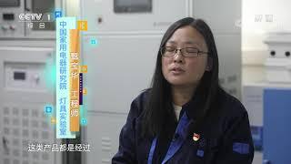 《生活提示》 20201210 小夜灯您用对了吗?| CCTV - YouTube