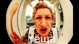 "СТИХИ ""ТЁЩА"" Анастасия Одесса"