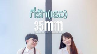 ที่รัก(เธอ) - เอก สุระเชษฐ์ [Unofficial MV]
