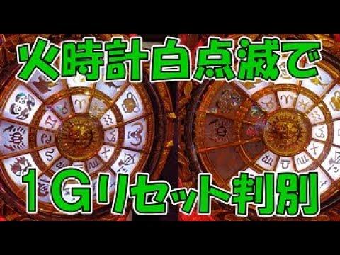 聖 闘士 星矢 リセット 判別