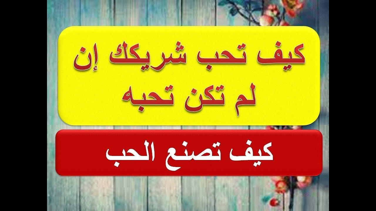 كيف تحب شريكك إن لم تكن تحبه (صناعة الحب) د. محمد حبيب الفندي