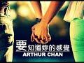 要知道妳的感覺 - COVERED BY ARTHUR CHAN