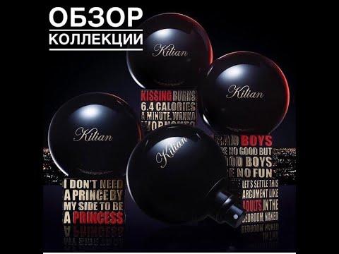 Обзор ароматов из коллекции By Kilian My Kind Of Love: Boys, Princess, Adults, Kissing