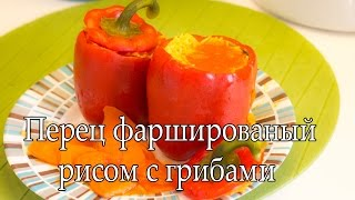 Перец фаршированый грибами с рисом ♥ Готовим с любовью ♥ veganrecept.ru