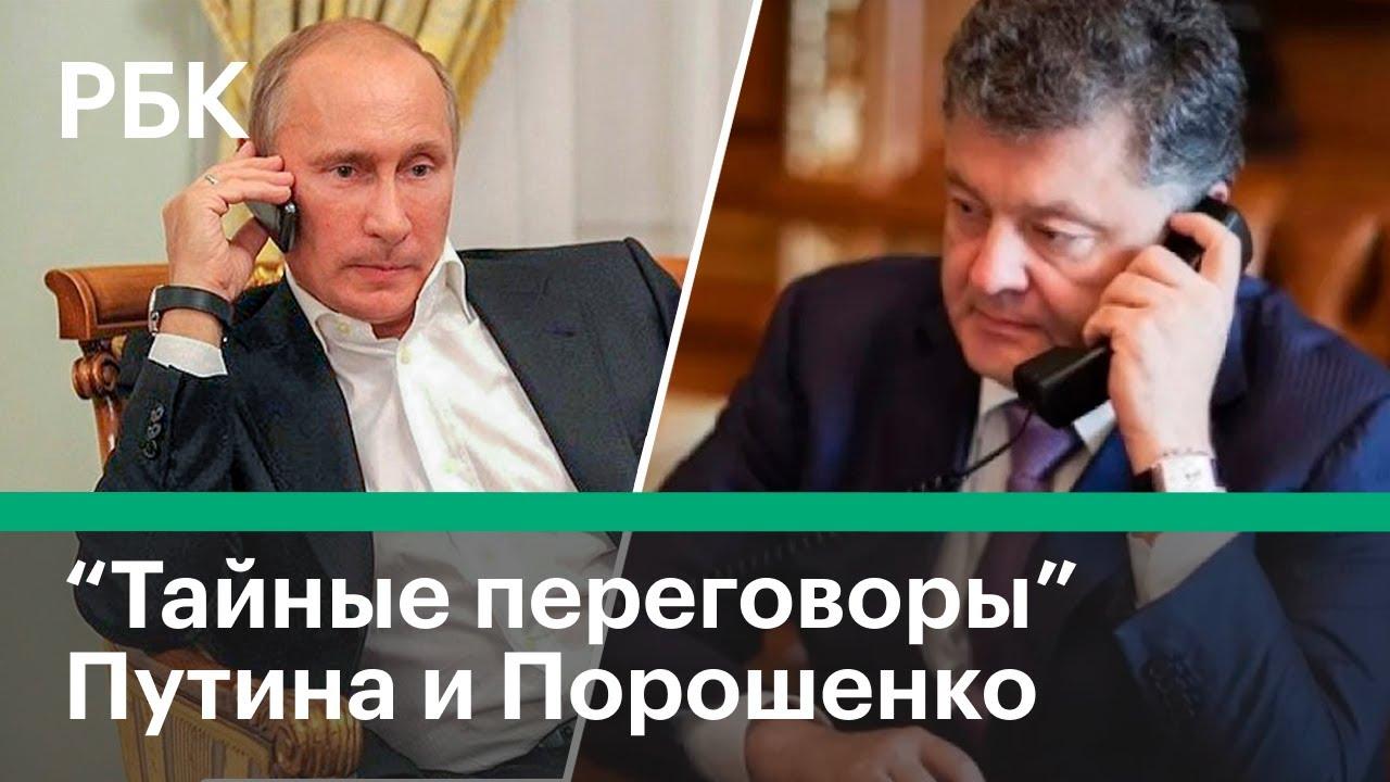 Украинский депутат опубликовал запись «переговоров Путина и Порошенко»