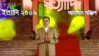 Ityadi - ইত্যাদি | Hanif Sanket | Dhaka Ahsan Manzil episode 2009 | Fagun Audio Vision
