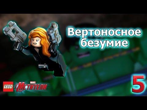 #9 Не разбей папочке сердце! - LEGO Marvels Avengers (Мстители) прохождение