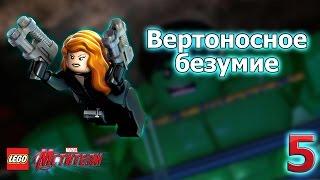 #5 Вертоносное Безумие - LEGO Marvel's Avengers (Мстители) прохождение