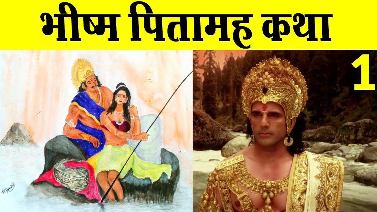ग ग प त र भ ष म प त मह क कह न भ ग 1 Bhishma Pitamah Story In Hindi Part 1 Youtube