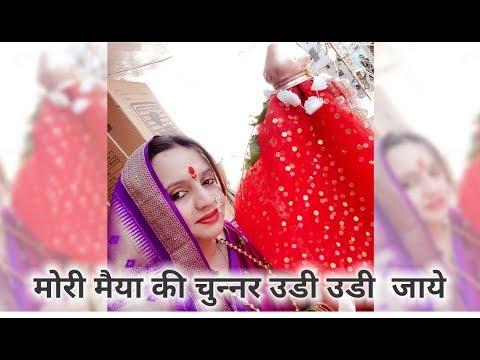 MORI MAIYA KI CHUNAR UDI JAYE - मोरी मईया की चुनर उड़ जाये - Sona Jadhav