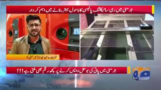 Germany Mein Recycling Ke Liyey Vending Machine Mutaraf – Geo Pakistan