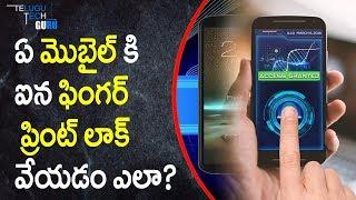 Fingerprint Lock Screen App For Any Android Mobile || Telugu Tech Guru