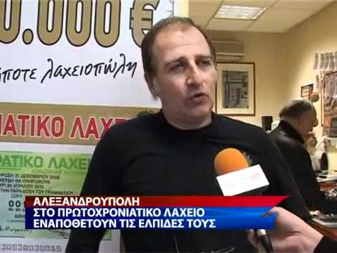 To πρωτοχρονιάτικο λαχείο κληρώνει