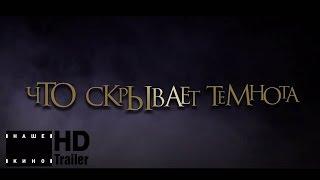 Темнее ночи 3D - трейлер (2014)