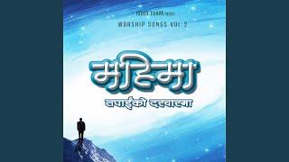 Bihaneeko Surya (Music Track)