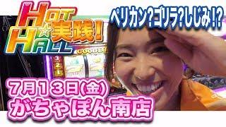 パチFUN!メイツペリちゃんが 【7月13日(金)がちゃぽん南店】にHOT☆HALL...