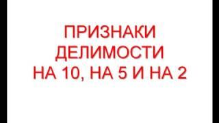 6.02. Признаки делимости на 10, на 5 и на 2