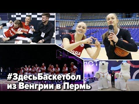 Программа Здесь Баскетбол / Из Венгрии в Пермь