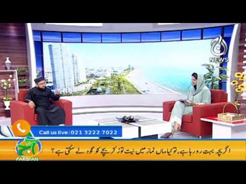 Kiya Andheray Main Namaz Parhi Ja Sakti Hai?| Aaj Pakistan with Sidra Iqbal | 22 Oct 2021 | Aaj News