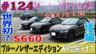 2018年4月某日 宮城県大崎市にある 「あ・ら・伊達な道の駅」にS660を中...