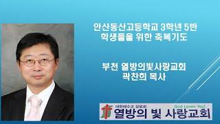 안산동산고등학교 3학년 5반 학생들을 위한 축복기도