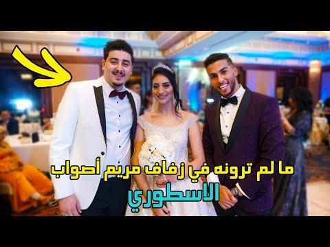 فلوق حصري - تفاصيل زفاف مريم أصواب خطوة بخطوة 💍👩❤👨