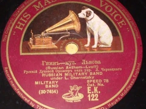 """""""Imperial Russian Anthem"""" (Lvov) Played by a Russian Military Band HMV EK 122"""